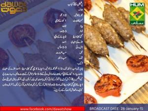 Persian Chelo Kabab Recipe Urdu Chef Gulzar Dawat Masala TV