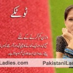 Apa Zubaida Tariq Tips Totkay for Weight Loss in Urdu English