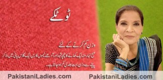 Apa Zubaida Tariq Tips Totkay for Weight Loss in Urdu