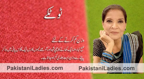 Diet Plan for Weight Loss by Handi Zubaida Tariq for Men Women