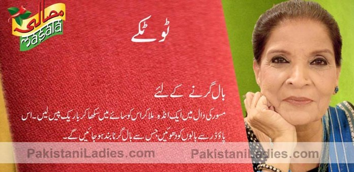 Apa Zubaida Tariq Tips Totkay For Hair Fall, Loss in Urdu