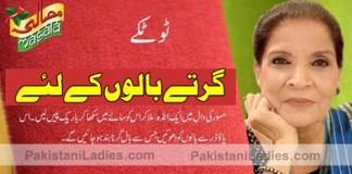 Apa-zubaida-Tariq-Tips-Totkay-For-Hair-Fall,-Loss-in-Urdu
