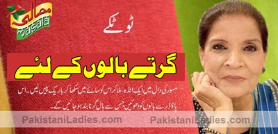 Apa Zubaida Tariq Tips Totkay For Hair Fall Loss In Urdu