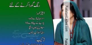 Dr Bilquis Sheikh Tips Urdu Fairness Pimples & Face Oil Subh e Pakistan