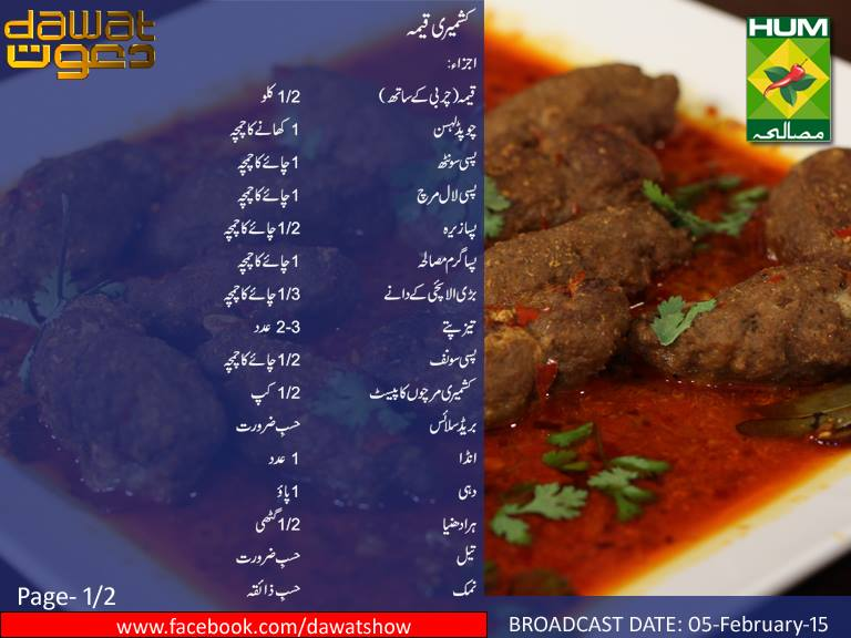 Kashmiri Keema Recipe Urdu Dawat with Chef Gulzar