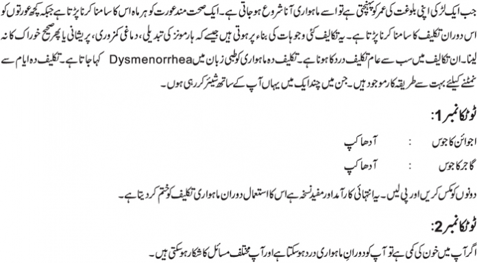 Dysmenorrhea Treatment Period Menses Menstrual Pain Relief Tips Home Remedies in Urdu