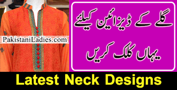 New-front-neck-Gala-designs-of-suits-2015-Kameez-Frock-Churidar