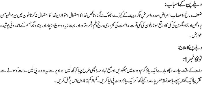 healthy diet plan to gain weight in urdu