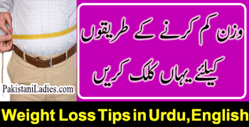 Weight-Loss-Tips-in-Urdu-English