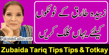 zubaida-tariq-totkay-for-weight-loss-in-urdu-Handi