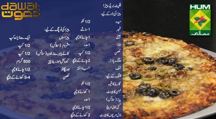 FlatBread Pizza Recipe in Urdu & English - Dawat Masala TV