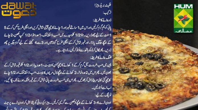 FlatBread Pizza Recipe in Urdu & English Dawat Masala TV