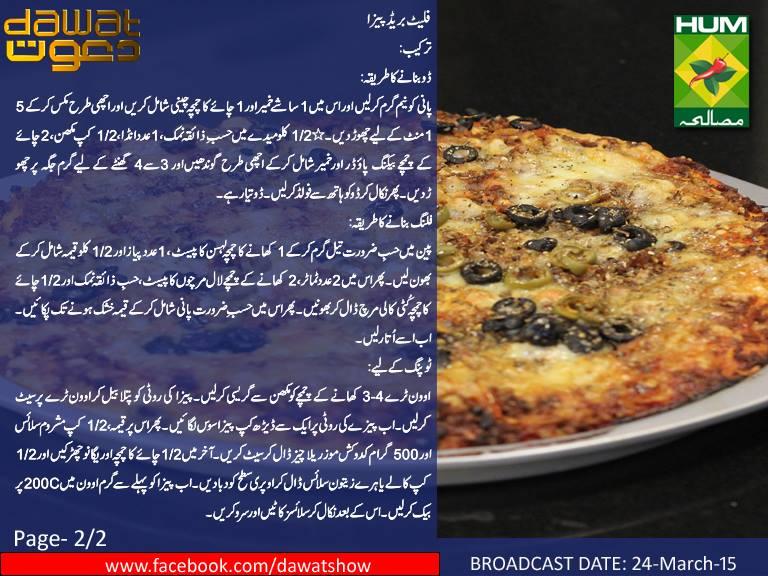Flatbread Pizza Recipe in Urdu