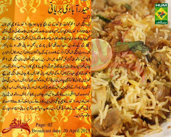 Hyderabadi Biryani Recipe by Zubaida Tariq Urdu
