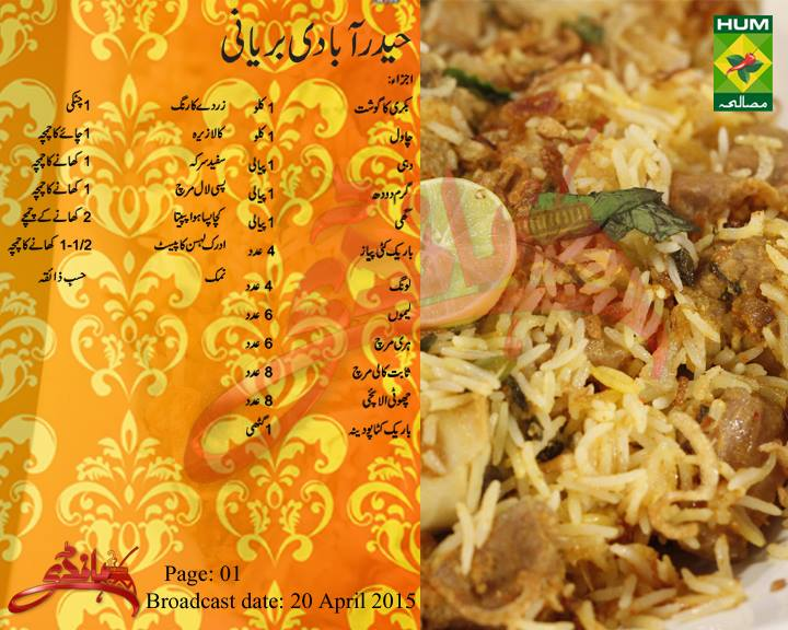 Hyderabadi biryani recipe by zubaida tariq in urdu english hyderabadi biryani recipe by zubaida tariq forumfinder Choice Image