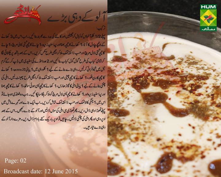 Aloo Kay Dahi Baray Recipe in Urdu English by Zubaida Tariq Handi