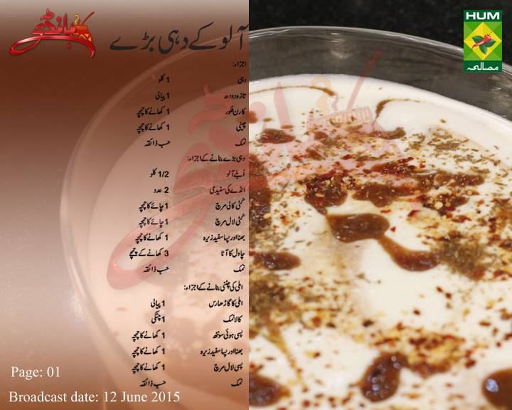 Aloo Kay Dahi Baray Recipe in Urdu English by Zubaida Tariq