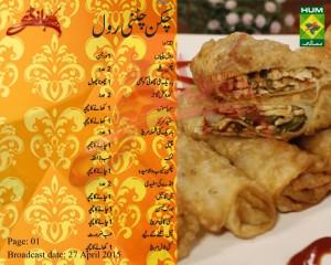 Chicken Chutney Roll Ramzan Recipe Urdu by Handi Zubaida Tariq