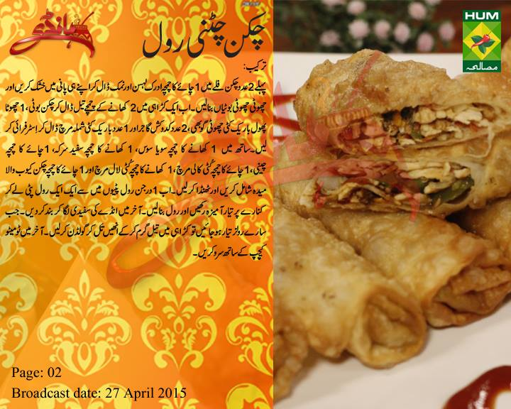 Chicken Chutney Roll Ramzan Recipe by Handi Zubaida Tariq