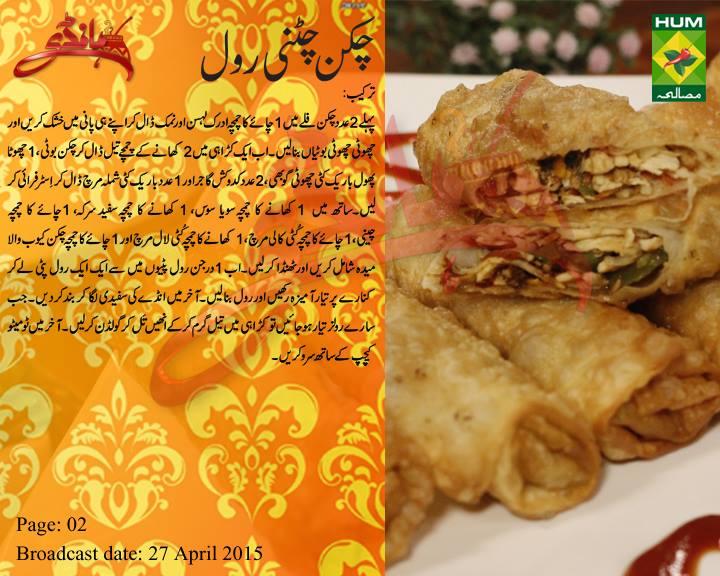 Chicken Chutney Roll Ramzan Recipe by Handi Zubaida Tariq
