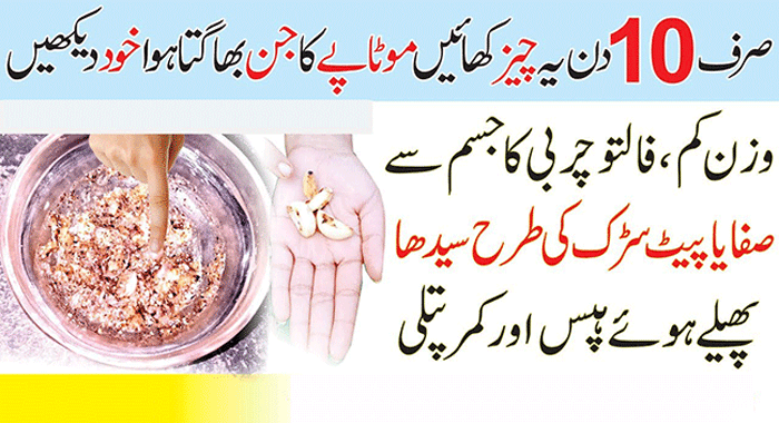 Weight loss remedy
