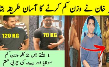 How Aamir Khan Reduce Weight Fast