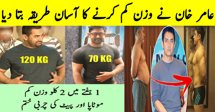 How Aamir Khan Reduce Weight Fast