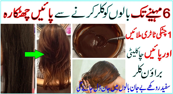 Get Natural Brown Hair Dye at Home