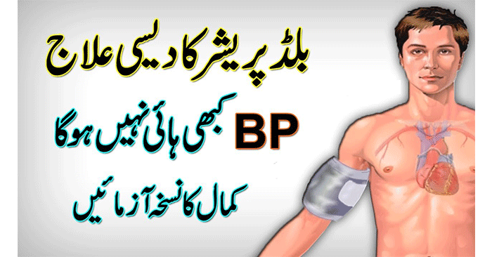 High Blood Pressure Natural Treatment