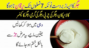 Home Remedy for Fatty Liver and Hepatitis