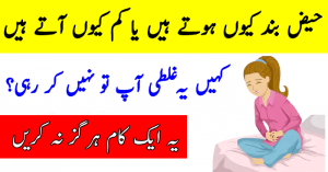 Missed Periods Causes Reason and Treatment
