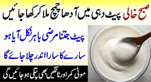 Yogurt May Help Burn Fat
