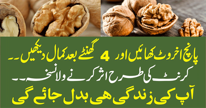 walnuts eating benefits