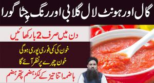 Get Pink Lips Naturally Dr Sharafat Ali