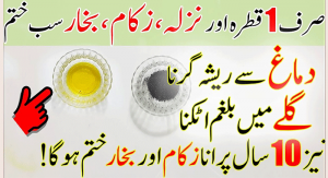Get Rid of Cold, Cough and Flu Naturally with Home Remedy