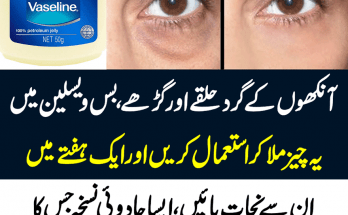 Get Rid of Dark Circles Under Eyes Natural Home Remedies