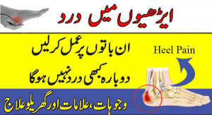 Remedy for Joints Pain and Arthritis