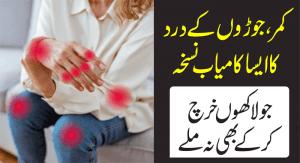 joints-pain-arthritis