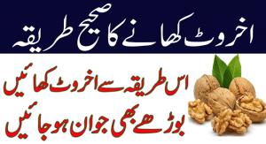 walnuts-health-benefits