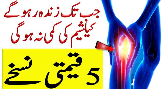 Calcium-Deficiency-Disease-Treatment