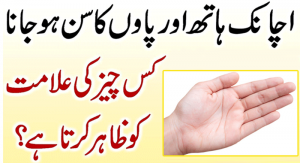 Cold-Hands-and-Feet-Causes-and-Treatment