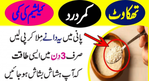 Cure Calcium Deficiency and Back Pain Naturally