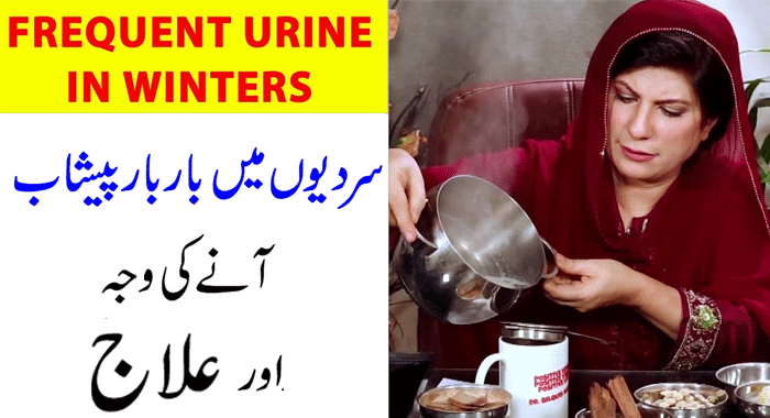 Frequent Urination at Night Home Remedy