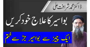 Get Rid of Hemorrhoids by Dr Sharafat Ali