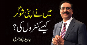How to Lower Blood Sugar Level Javed Chaudhry