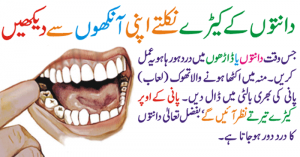 How to Prevent Dental Caries and Treatment