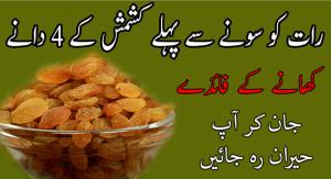 Top Benefits of Raisins ( Kishmish )