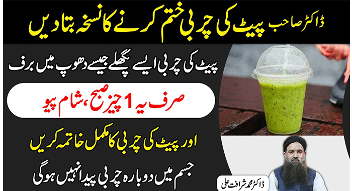 Try This Weight Loss Drink to Lose Fat