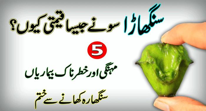 Water Chestnut Health Benefits