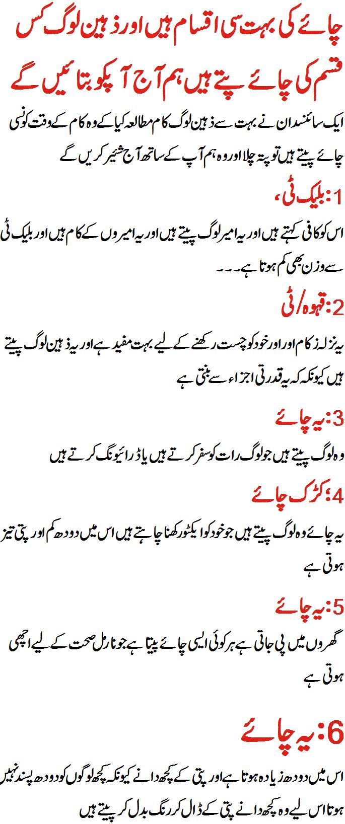tea-types-urdu